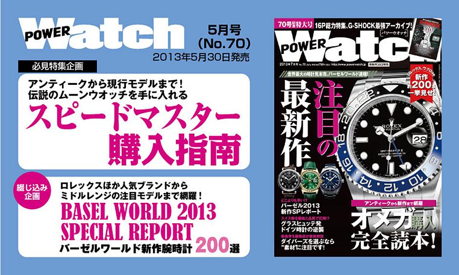 POWER Watch70新刊案内