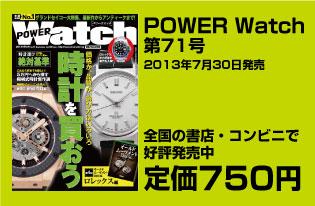 POWER Watch71新刊案内