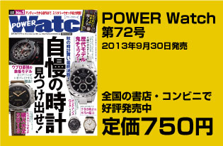 POWER Watch72新刊案内