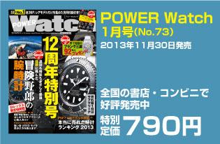 POWER Watch73新刊案内