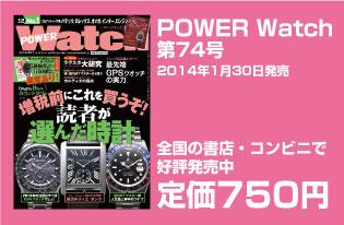 POWER Watch74新刊案内