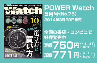 POWER Watch75新刊案内