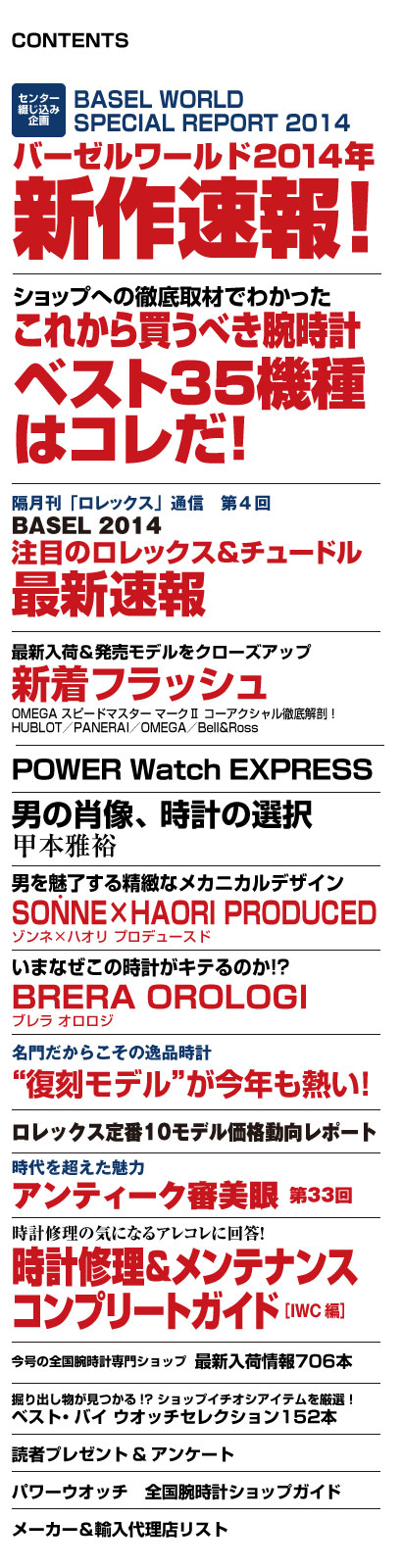 POWER Watch76新刊案内