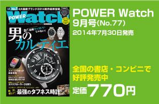 POWER Watch77新刊案内