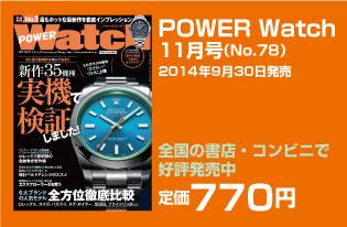 POWER Watch78新刊案内