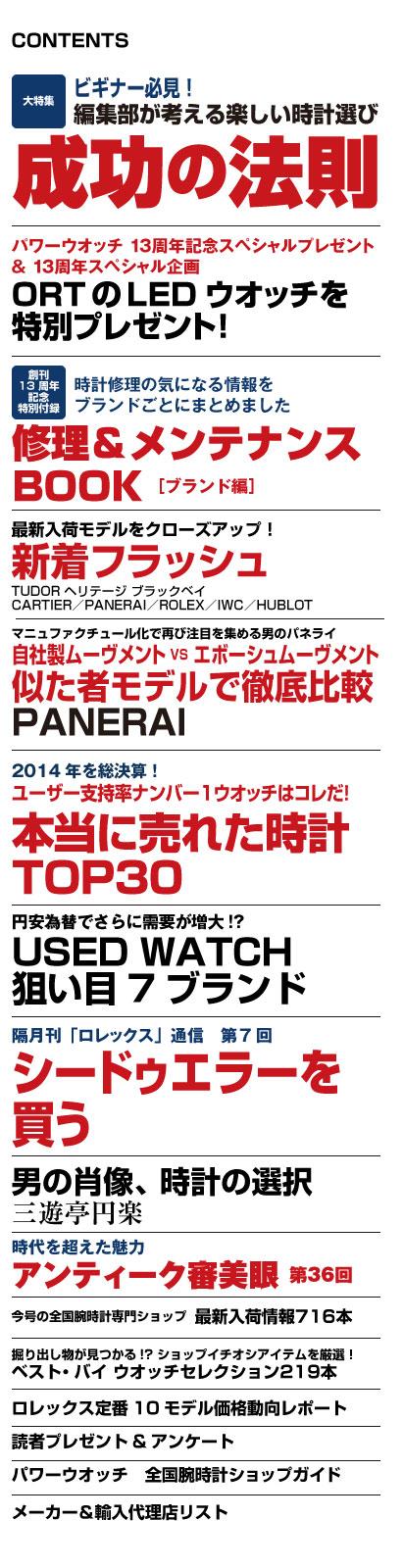 POWER Watch79新刊案内