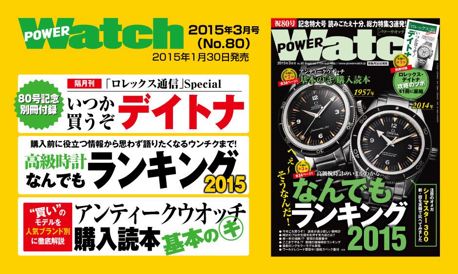 POWER Watch80新刊案内