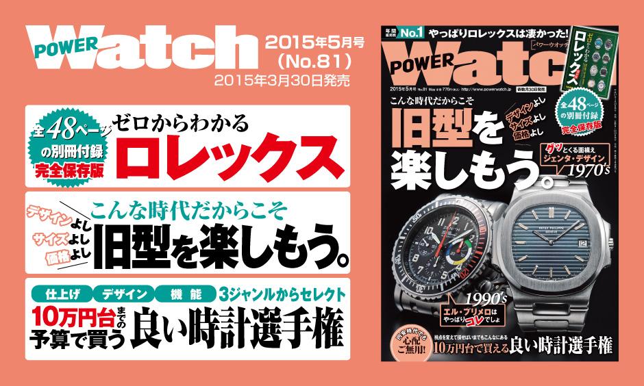 POWER Watch81新刊案内