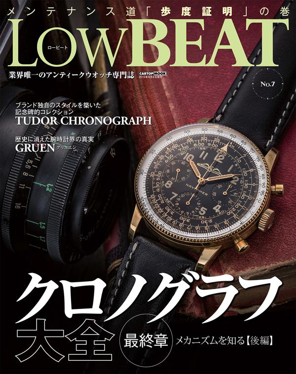 LOW BEAT|ロービート Vol.07