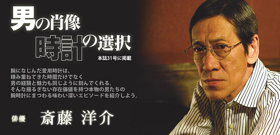 斎藤洋介の画像 p1_15