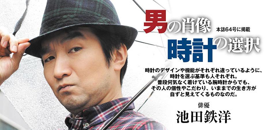 パワーウオッチ|男の肖像|池田鉄洋