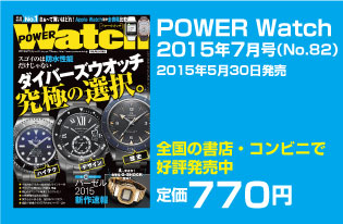 POWER Watch82新刊案内
