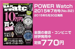 POWER Watch83新刊案内