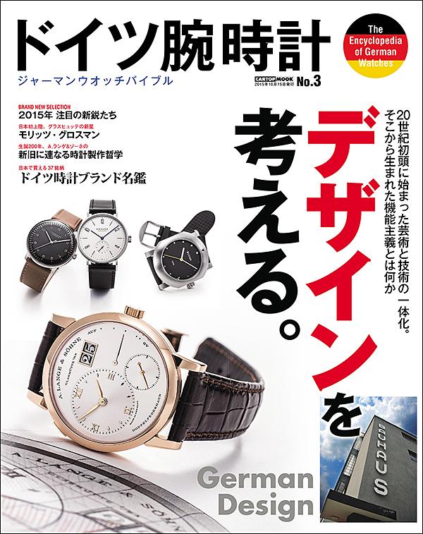 ドイツ腕時計 No.03