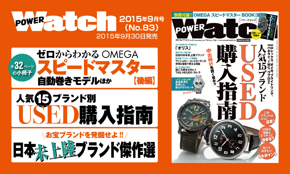 POWER Watch84新刊案内