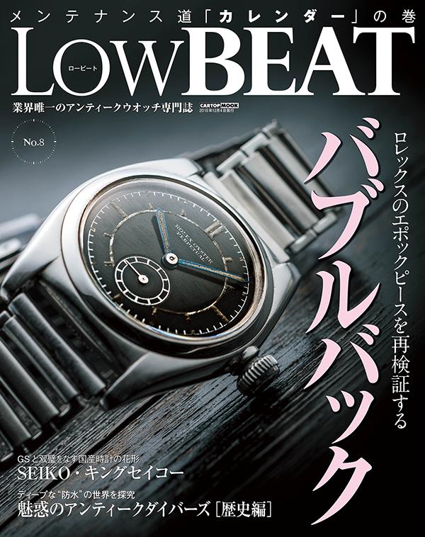 LOW BEAT|ロービート Vol.08
