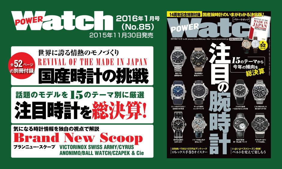 POWER Watch85新刊案内