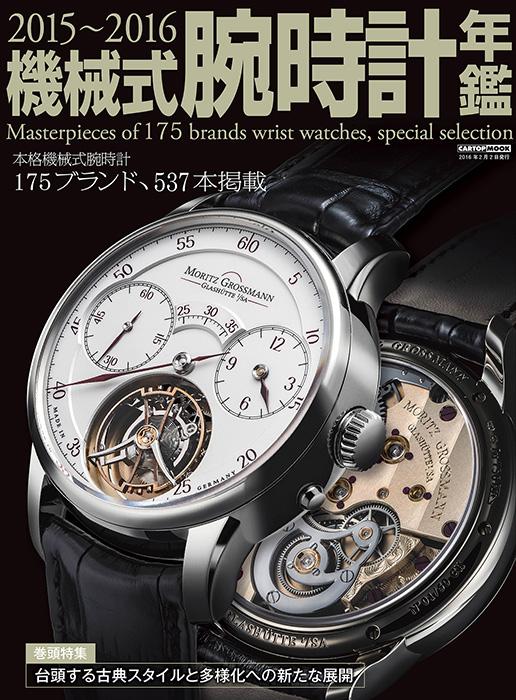 2015~2016 機械式腕時計年鑑