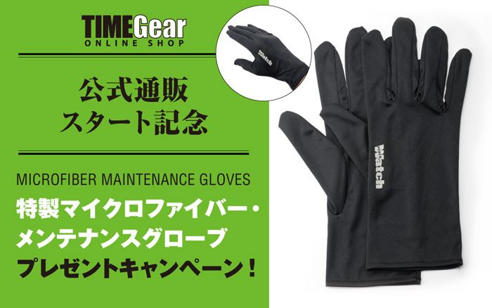 TIME Gear|本誌総編集長が提案・監修の腕時計が発売!