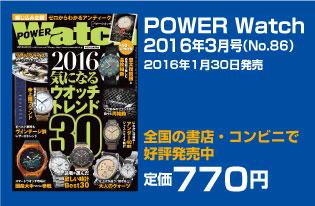 POWER Watch86新刊案内