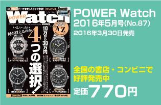 POWER Watch87新刊案内