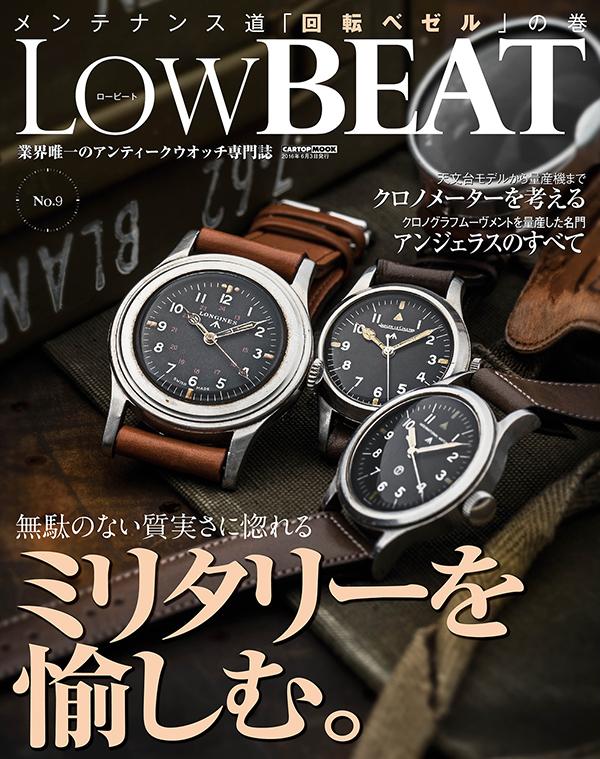 LOW BEAT|ロービート Vol.09