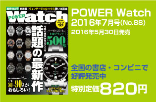 POWER Watch88新刊案内