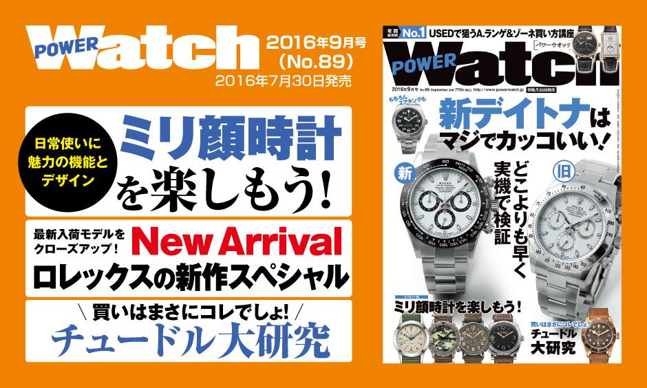 POWER Watch89新刊案内
