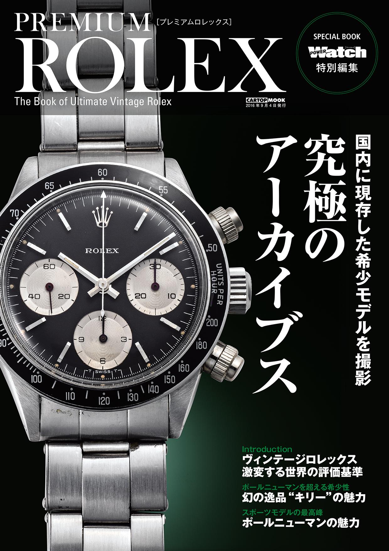 Premium ROLEX|プレミアムロレックス 特別編集
