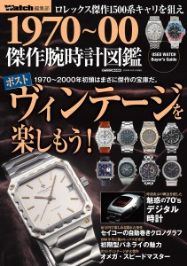 1970年代以降の傑作腕時計が大集合「傑作腕時計図鑑」