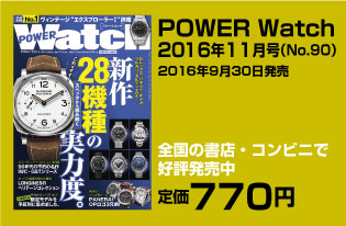 POWER Watch90新刊案内
