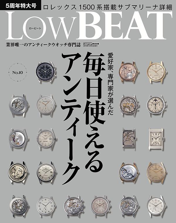 LOW BEAT|ロービート Vol.10