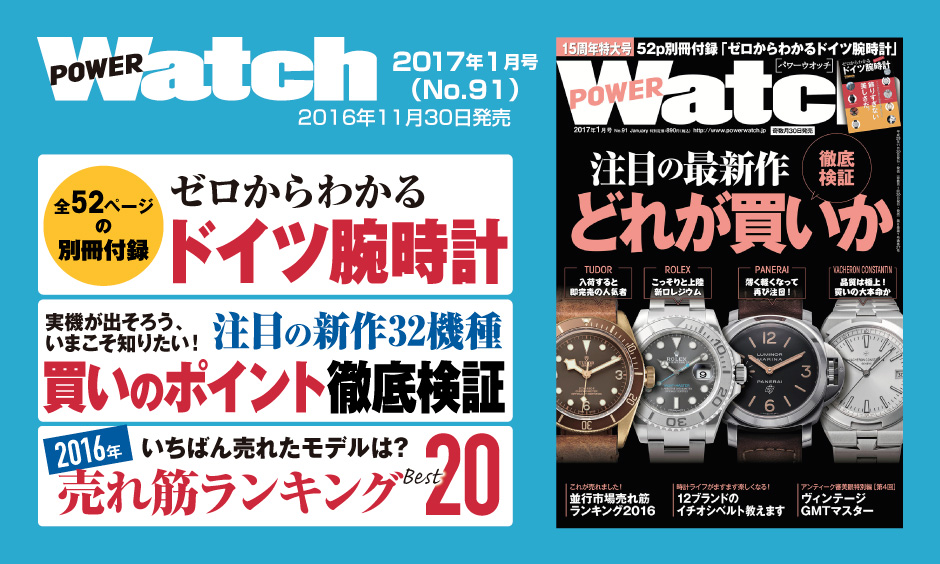 POWER Watch91新刊案内