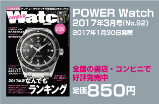 POWER Watch92新刊案内