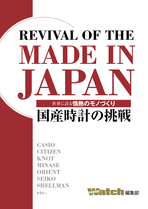 POWER Watch REVIVAL OF THE MADE IN JAPAN ─国産時計の挑戦─