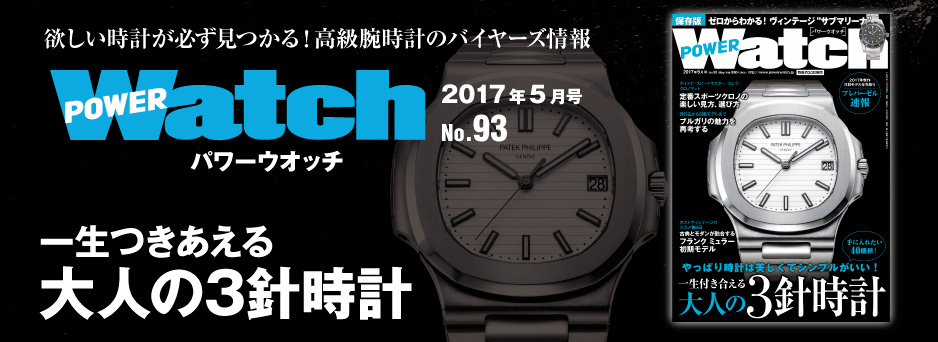 「パワーウオッチ」05月号(No.93)新刊発売