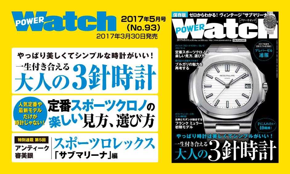 POWER Watch93新刊案内