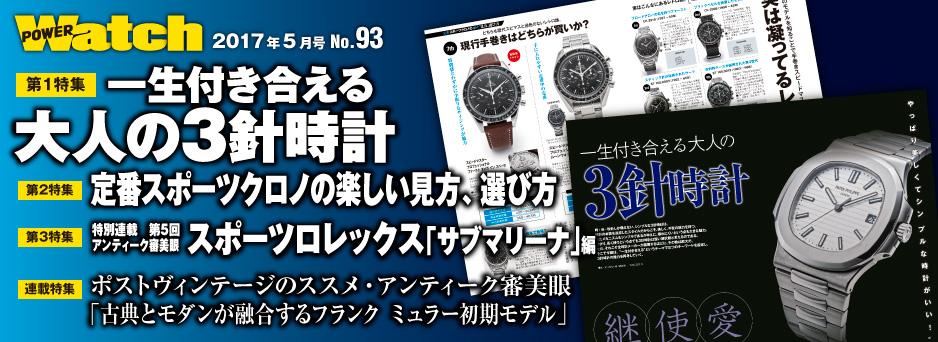 「パワーウオッチ」05月号(No.93)特集1