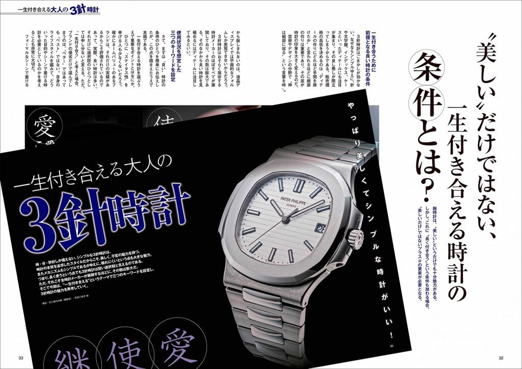 pw93_3sindokei_web_waku2-1024x724