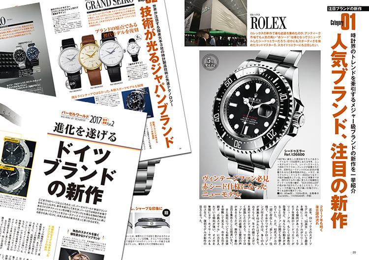 POWER Watch No.94特集