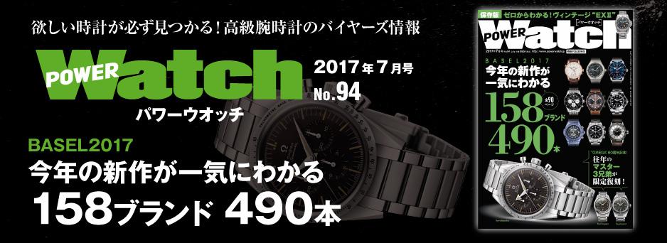 「パワーウオッチ」07月号(No.94)新刊発売