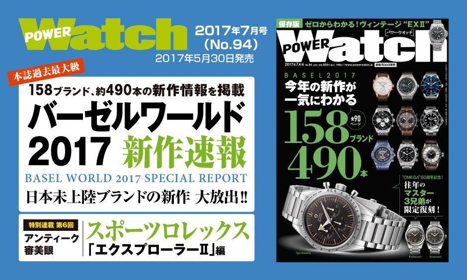 POWER Watch94新刊案内