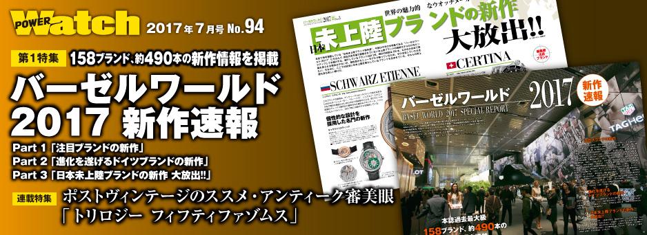 「パワーウオッチ」07月号(No.94)特集1