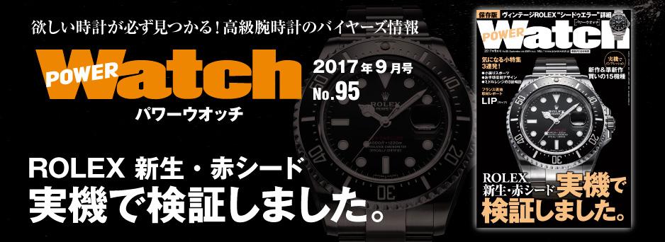 「パワーウオッチ」09月号(No.95)新刊発売