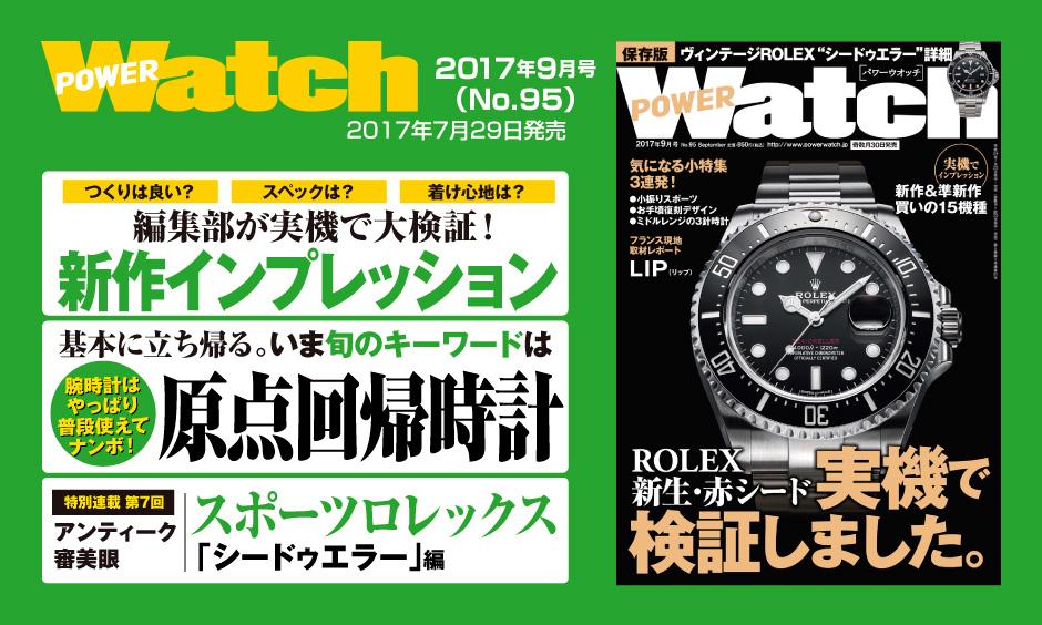 POWER Watch95新刊案内