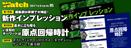 「パワーウオッチ」09月号(No.95)特集1
