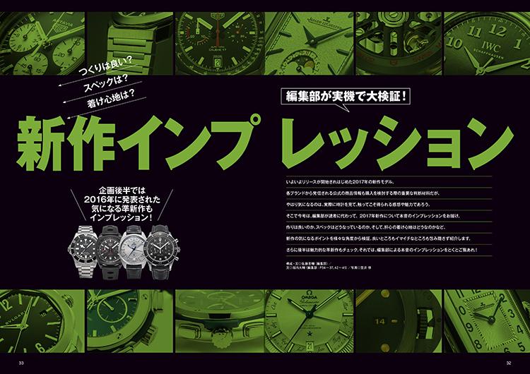 POWER Watch No.95特集