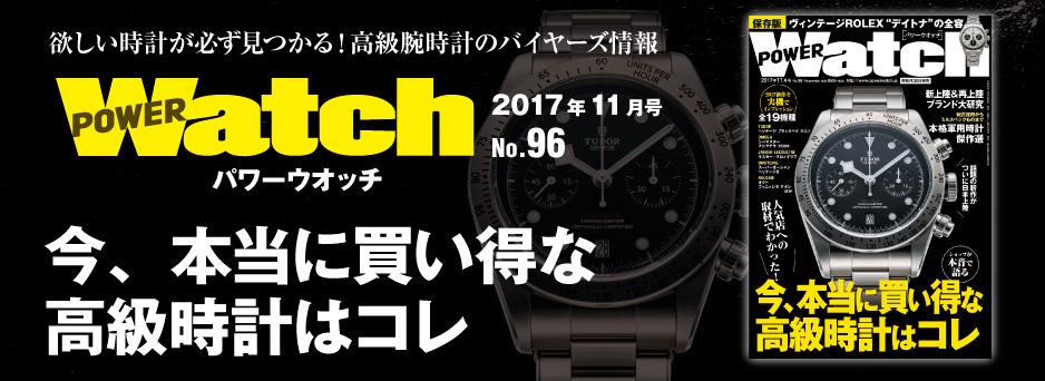 「パワーウオッチ」11月号(No.96)新刊発売