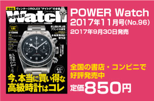 POWER Watch96新刊案内