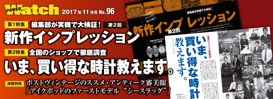 「パワーウオッチ」11月号(No.96)特集1